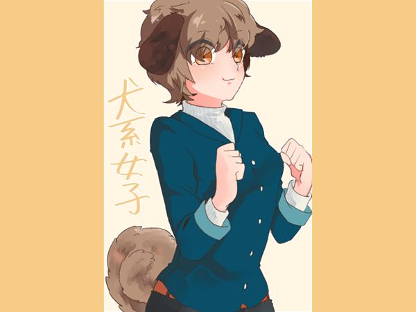 inukeijyoshi