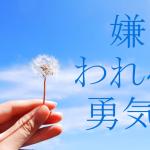 ドラマ「嫌われる勇気」に学ぶ幸せになるための7つの生き方