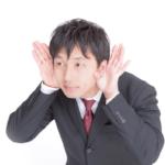 指示待ち人間の心理的特徴や原因7つと自分で考えて行動する方法